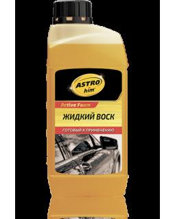 Жидкий воск Active Foam ASTROhim 1 л, конц 1:6 Ас-440