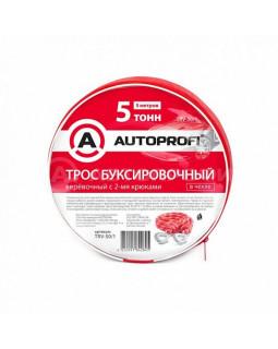 Трос 5т 5м буксировочный веревка в сумке 2 крюка Autoprofi 10шт/уп TRV-50/1